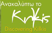 discoverKilkis