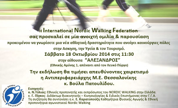 Nordic_Walking_Invitation